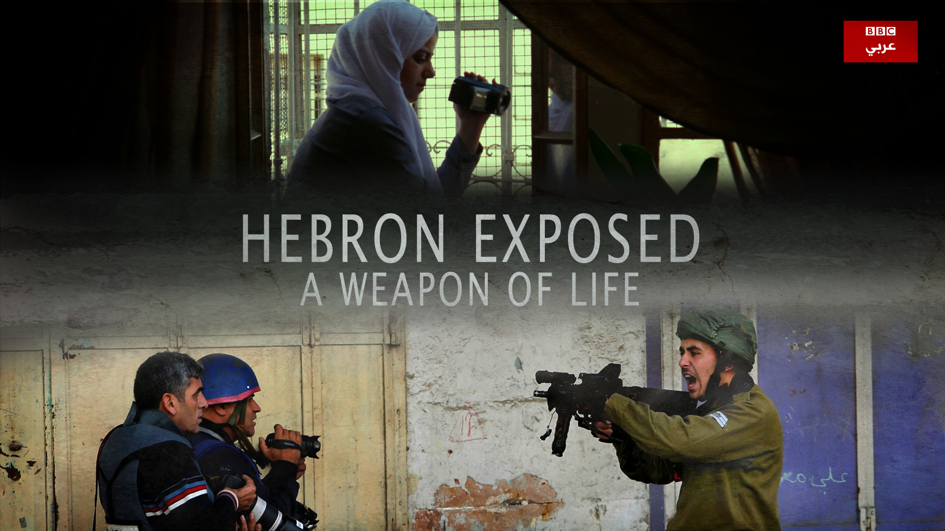 Hebron Exposed: A Weapon of Life